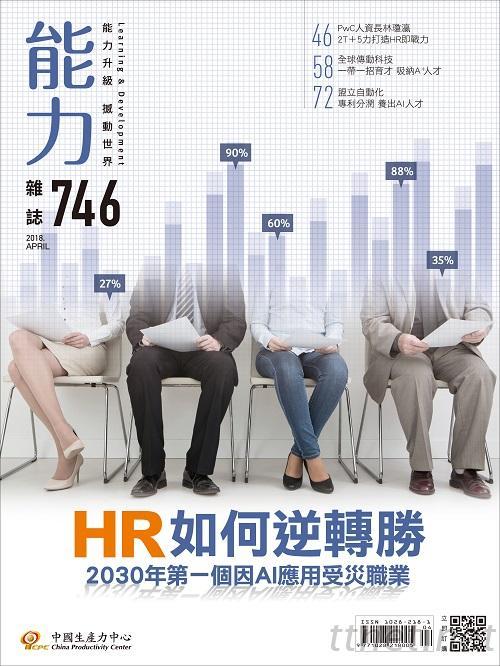 社團法人中華人力資源管理協會理事長鍾文雄 HR職能必修10招 升級策略夥伴