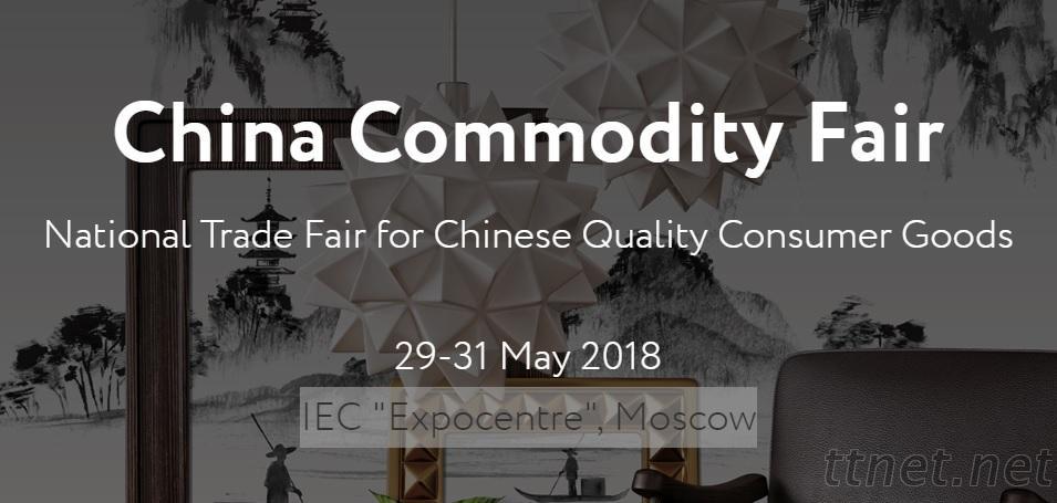 中國消費品(俄羅斯)品牌展
