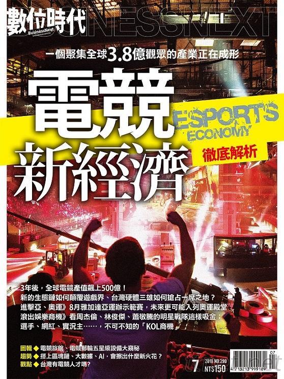 Twitch創辦人:搶攻電競「線下比賽」商機,台灣有天生優勢