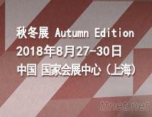 中国国际家用纺织品及辅料(秋冬)博览会