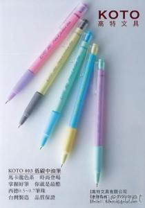低炭中油筆