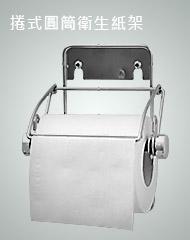 捲式圓筒衛生紙架
