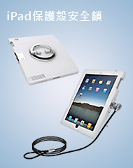 iPad保護殼安全鎖