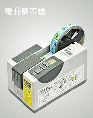 電動膠帶機