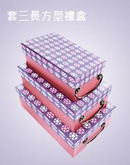 套三長方型禮盒
