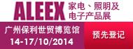 2014家电、照明及电子产品展