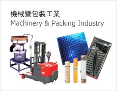 2018文筆機械暨包裝工業展