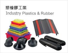 2018文筆塑橡膠工業展