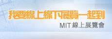 MIT線上展覽會
