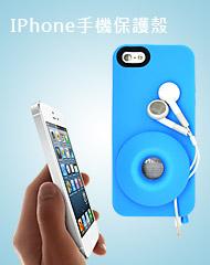 IPhone手機保護殼
