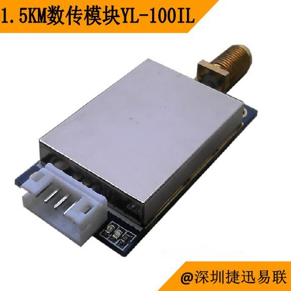 小功率無線數傳模組
