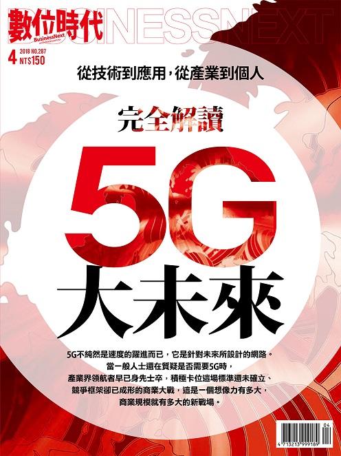 為未來設計的網路——5G掀起全新戰場