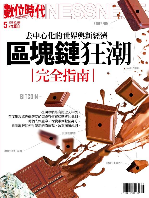 區塊鏈開發能量扎根台灣,無名推手立大功