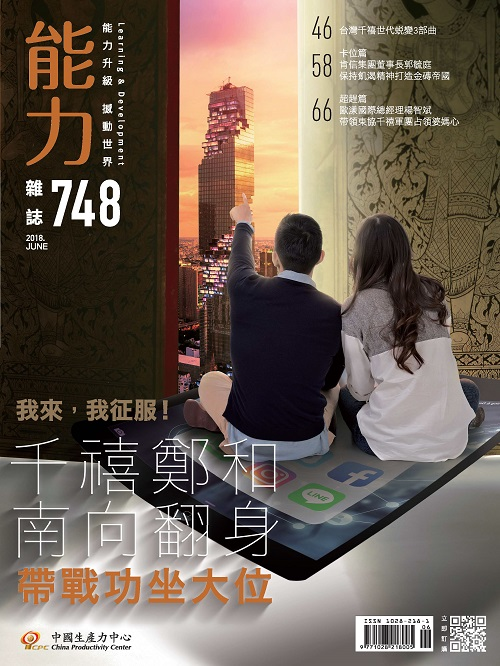 政治大學國際事務學院李世暉教授 蛻變台灣「狼」3部曲 放膽想 勇敢衝 穩成功