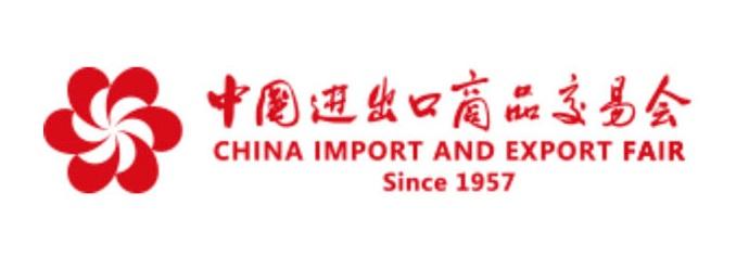 第123屆中國進出口商品交易會(第一期)