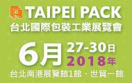 2018台北國際包裝工業展