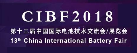 中国国际电池技术交流会展览会