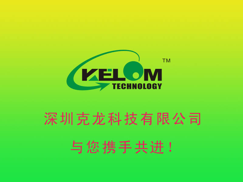 Shenzhen Kelom Technology Co., Ltd.