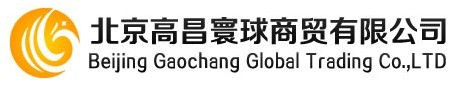 Beijing Gaochang Global Trading Co., Ltd.