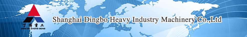 Shanghai Dingbo Heavy Industy Machinery Co., Ltd