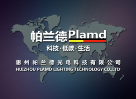Huizhou Plamd Lighting Technology Co., Ltd.