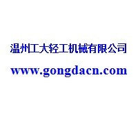 Wenzhou Gongda Light Industry Machinery Co., Ltd