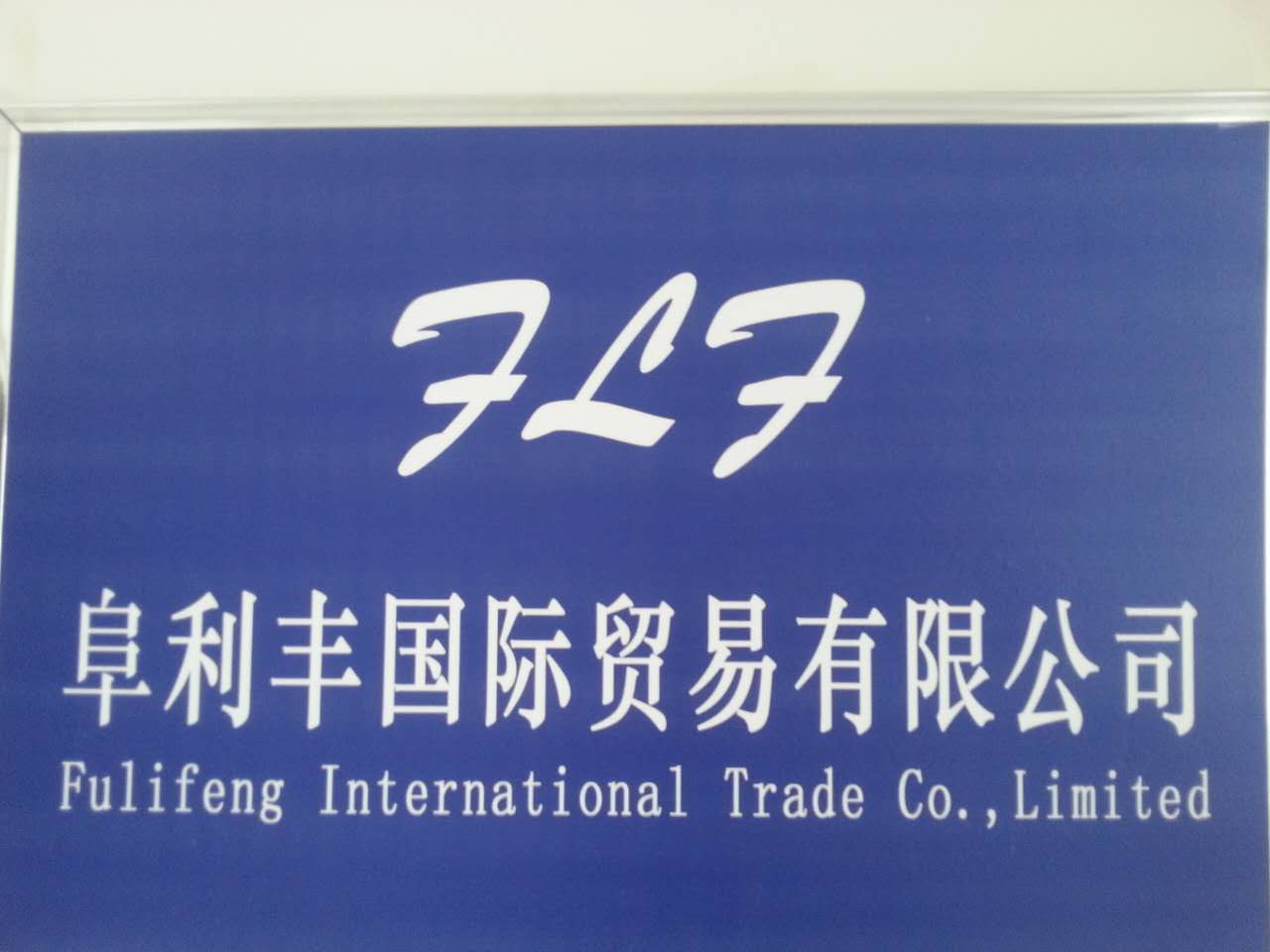 Fulifeng International Trade Co., Ltd.