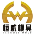 Foshan Nanhai Hengwei Mould Co.,Ltd
