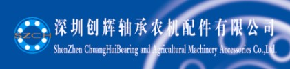 Shenzhen Chuang Hui Bearing & Machinery Accessories Co.,Ltd