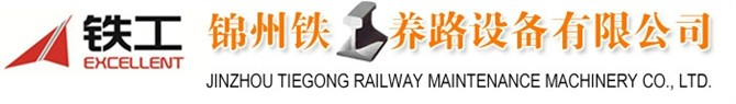 Jinzhou Tiegong Railway Maintenance Machinery Co., Ltd