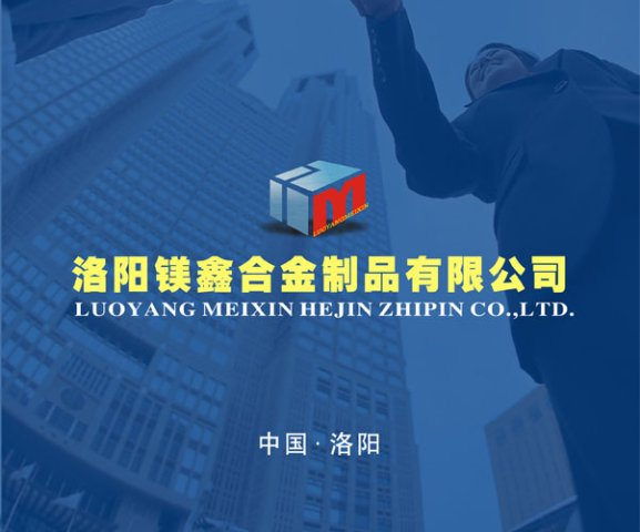 Luoyang Meixin(Mg) Alloy Products Co Ltd
