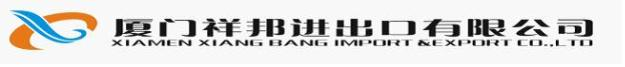 Xiamen Xiang Bang Import & Export Co., Ltd.