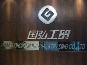 Anhui Guohong Industrial And Trading Co., Ltd.