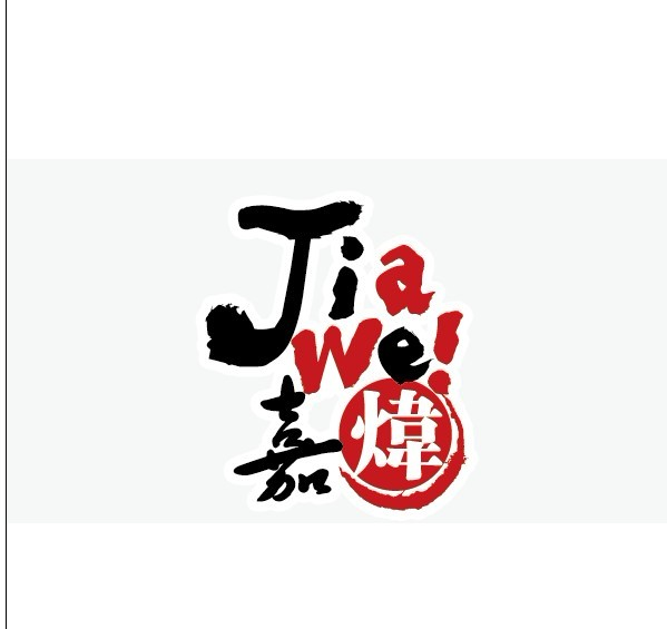 Nantong Jiawei Plastic Co., Ltd.