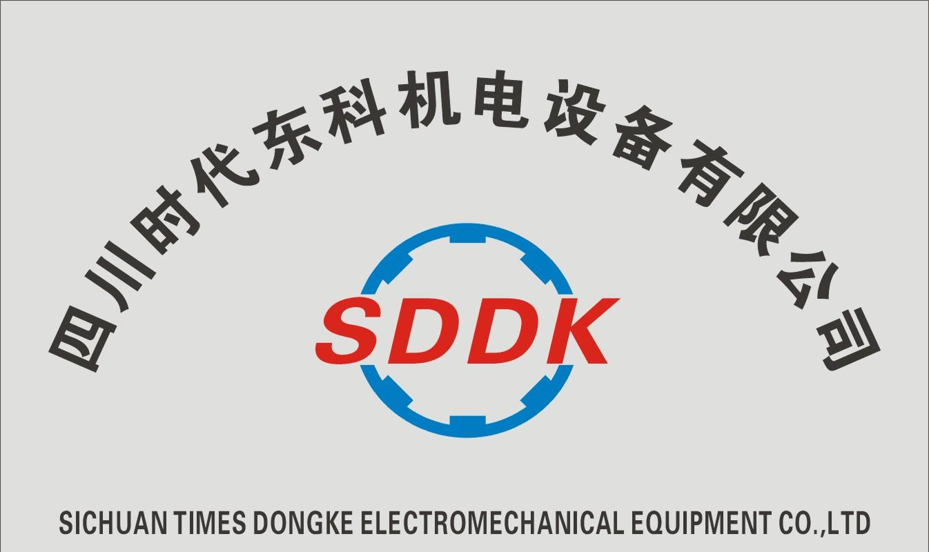 Sichuan Times Dongke Electromechanical Equipment Co., Ltd.