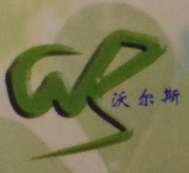 Cangnan Worth Arts And Crafts Co., Ltd