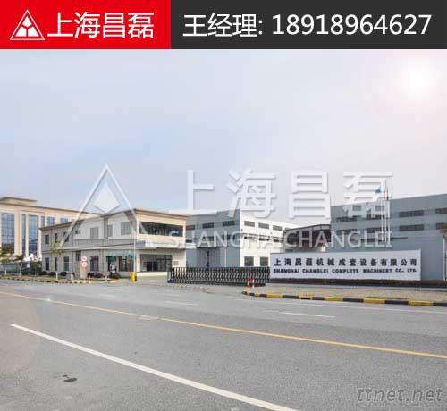 Shanghai CL Machinery Co., Ltd.