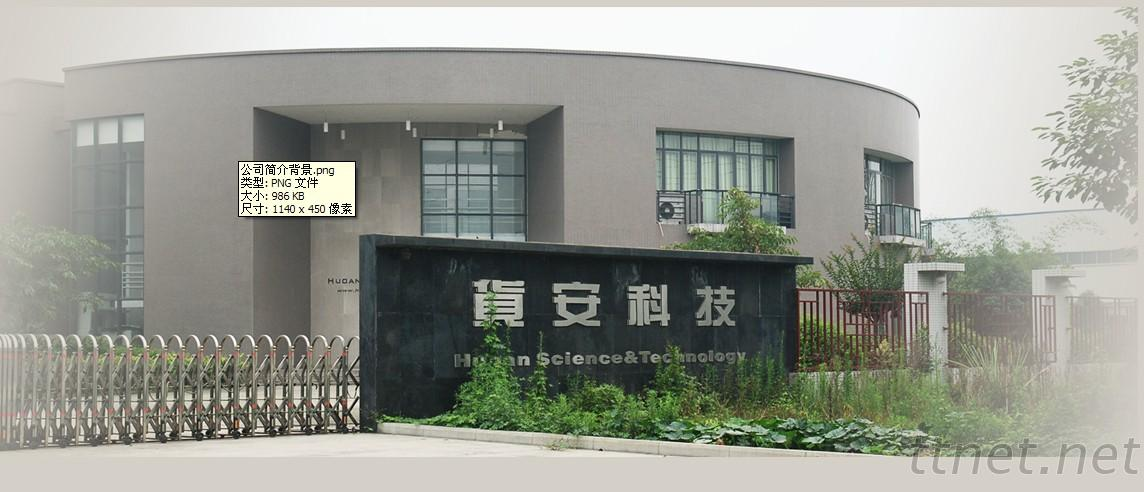 Chengdu Huoan Metrology Technical Center
