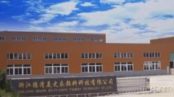 Zhejiang Deqing Multisinox Pigment Technology Co., Ltd