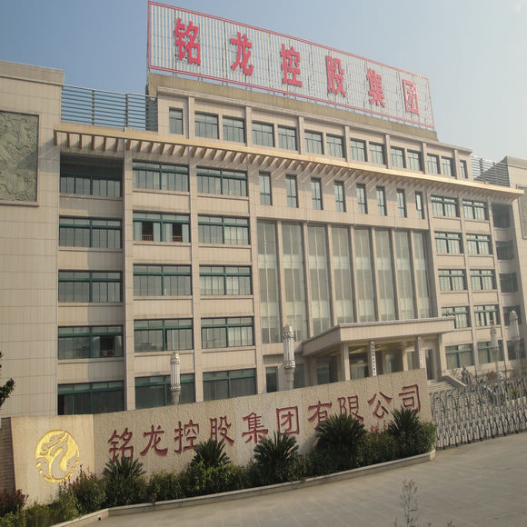 Zhejiang Minglong Warp Knitting Co. Ltd