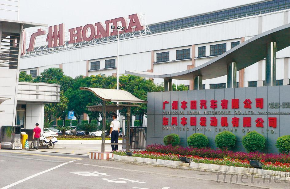 Honda Motor (China) Investment Co., Ltd.