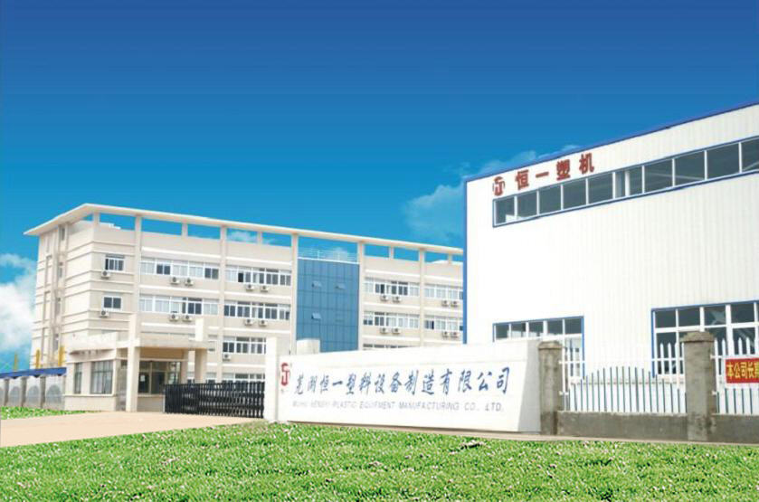 Wuhu Hengyi Plastic Equipment Manufacturing Co., L