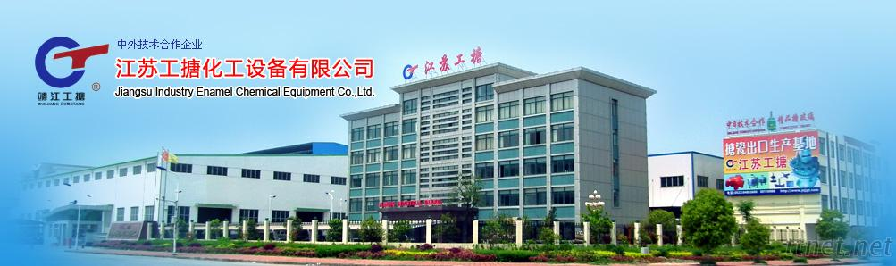 Jiangsu Industry Enamel Chemical Equipment Co., Ltd