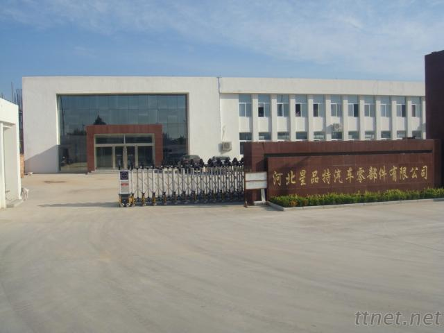 Hebei Xingpinte Auto Parts Co.,Ltd.
