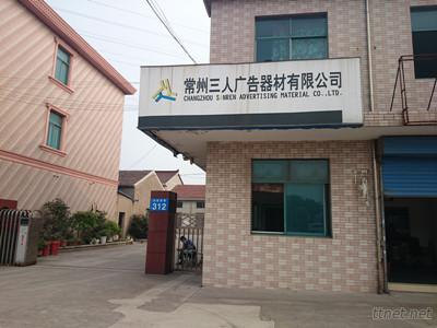 Sanren Advertising Material Co., Ltd.
