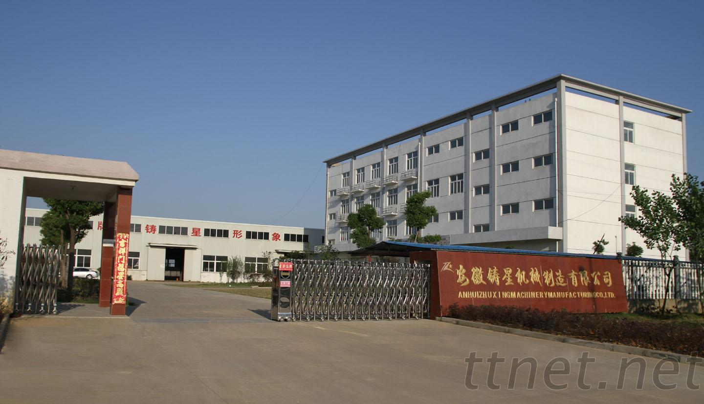 Anhui Zhuxing Machinery Manufacturing Co., Ltd