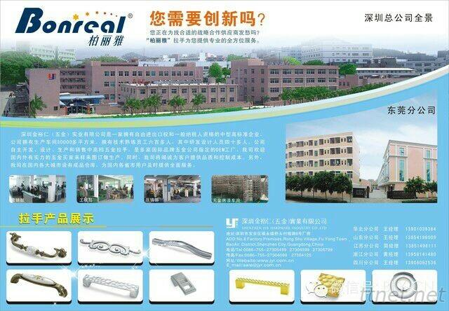 Shenzhen Jyr Hardware Co., Ltd