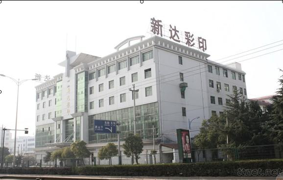 Yiwu Xinda Colour Printing Factory