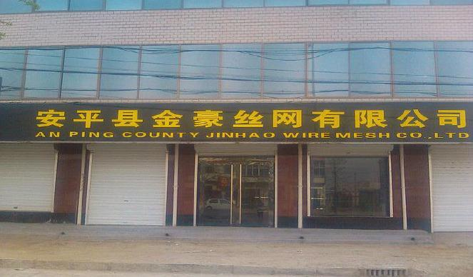 Anping County Jinhao Metal Wire CO.,LTD