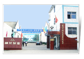Zhengzhou Shenlong Pump Co.,Ltd